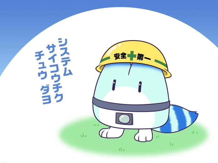 サイコウチクチュウダヨ